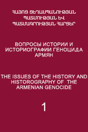 http://serials.flib.sci.am/Publications/genocide1/book/cover.jpg