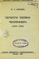 http://serials.flib.sci.am/matenagitutyun/1828-1900/book/info.jpg