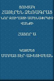 http://serials.flib.sci.am/matenagitutyun/Cucak%20dzeragrac%20nor%20juxa/book/cover.jpg