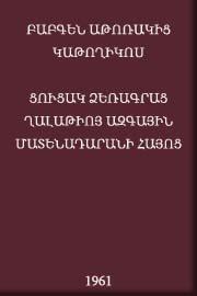 http://serials.flib.sci.am/matenagitutyun/Cucak%20dzeragrac1961/book/cover.jpg