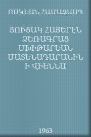 http://serials.flib.sci.am/matenagitutyun/Cucak%20dzeragrac1963/book/cover.jpg