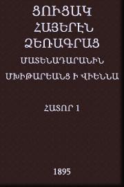 http://serials.flib.sci.am/matenagitutyun/Cucak%20hayeren%20ceragray%201895/book/cover.jpg