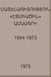 http://serials.flib.sci.am/matenagitutyun/Echmiadzin_matenagit.%201944-1973/book/cover.jpg