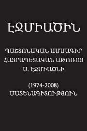 http://serials.flib.sci.am/matenagitutyun/Ejmiatsin_matenagit.1974-2008/book/cover.jpg