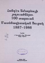 http://serials.flib.sci.am/matenagitutyun/Handes%20amsoreayi/book/info.jpg