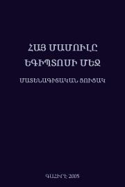 http://serials.flib.sci.am/matenagitutyun/Hay%20mamul@%20Egiptosi%20mej/book/cover.jpg