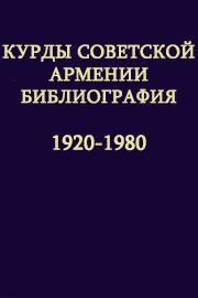 http://serials.flib.sci.am/matenagitutyun/Kurdi%201920-1980/book/cover.jpg