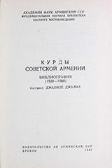 http://serials.flib.sci.am/matenagitutyun/Kurdi%201920-1980/book/info.jpg