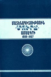 http://serials.flib.sci.am/matenagitutyun/Mamul/book/cover.jpg