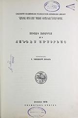 http://serials.flib.sci.am/matenagitutyun/Matenagitytyun/book/info.jpg