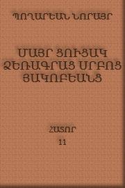http://serials.flib.sci.am/matenagitutyun/Mayr%20cucak%20h11-1991/book/cover.jpg