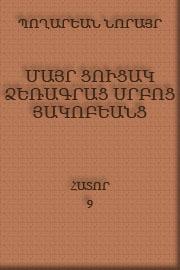 http://serials.flib.sci.am/matenagitutyun/Mayr%20cucak%20h9-1978/book/cover.jpg