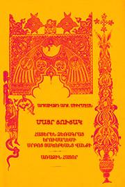 http://serials.flib.sci.am/matenagitutyun/Mayr%20cucak%20hayeren%20dzeragrac%20Yerusaxemi-1948.1/book/cover.jpg