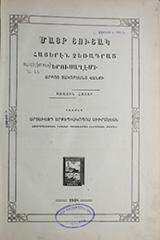 http://serials.flib.sci.am/matenagitutyun/Mayr%20cucak%20hayeren%20dzeragrac%20Yerusaxemi-1948.1/book/info.jpg