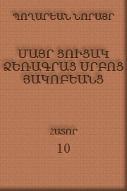 http://serials.flib.sci.am/matenagitutyun/PoxaryanH.10/book/cover.jpg