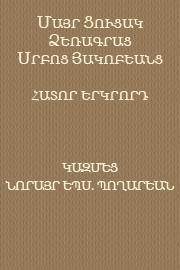 http://serials.flib.sci.am/matenagitutyun/PoxaryanH.2/book/cover.jpg