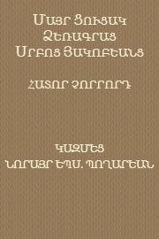 http://serials.flib.sci.am/matenagitutyun/PoxaryanH.4/book/cover.jpg