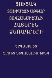 http://serials.flib.sci.am/matenagitutyun/abgar%20Hovhannisyan/book/cover.jpg