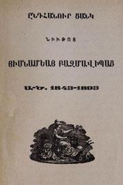 Ընդհանուր ցանկ նիւթոց յիսնամեայ բազմավիպաց Ա-Ծ. 1843-1893