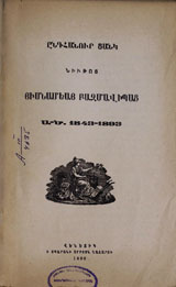 http://serials.flib.sci.am/matenagitutyun/cank/book/info.jpg