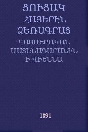 http://serials.flib.sci.am/matenagitutyun/cucak%20Hayeren%20dzeragrac1891/book/cover.jpg