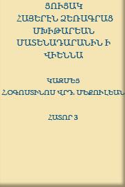 http://serials.flib.sci.am/matenagitutyun/cucak%20ceragras.h3.1984/book/cover.jpg