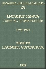 http://serials.flib.sci.am/matenagitutyun/cucak%20lragirneru/book/cover.jpg