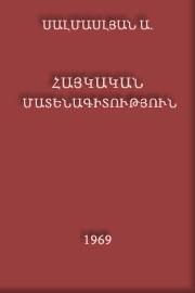 http://serials.flib.sci.am/matenagitutyun/hay%20matenagitutyun%201969/book/cover.jpg