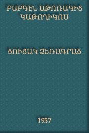 http://serials.flib.sci.am/matenagitutyun/katoxikos1957/book/cover.jpg