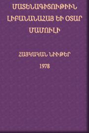 http://serials.flib.sci.am/matenagitutyun/libanan/book/cover.jpg