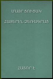 http://serials.flib.sci.am/matenagitutyun/mayr%20cucak%201996/book/cover.jpg
