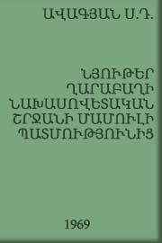 http://serials.flib.sci.am/matenagitutyun/nyuter%20Xarabaxi/book/cover.jpg