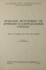 http://serials.flib.sci.am/openreader//Hator_3_1965/book/info.jpg
