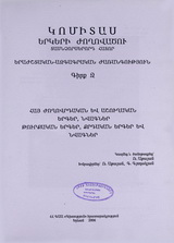 http://serials.flib.sci.am/openreader/Hay%20jox.%20ev%20ashux.%20erger-2006/book/info.jpg