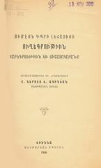 http://serials.flib.sci.am/openreader/Ughegrutyun_1936/book/info.jpg