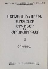 http://serials.flib.sci.am/openreader/arevel_jogh_10/book/info.jpg