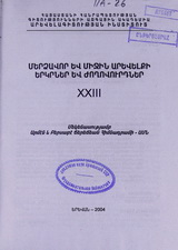 http://serials.flib.sci.am/openreader/arevel_jogh_23/book/info.jpg