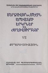 http://serials.flib.sci.am/openreader/arevel_jogh_7/book/info.jpg