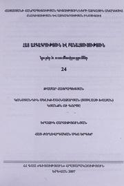 http://serials.flib.sci.am/openreader/azgagrutyun_24/book/info.jpg