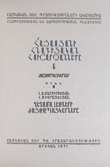 http://serials.flib.sci.am/openreader/hushardzanner_6/book/info.jpg
