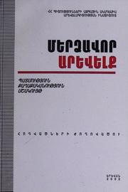 http://serials.flib.sci.am/openreader/merc_arev_1/book/cover.jpg