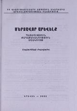 http://serials.flib.sci.am/openreader/merc_arev_1/book/info.jpg