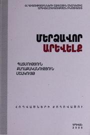 http://serials.flib.sci.am/openreader/merc_arev_2/book/cover.jpg