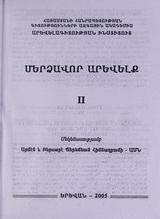 http://serials.flib.sci.am/openreader/merc_arev_2/book/info.jpg