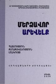 http://serials.flib.sci.am/openreader/merc_arev_3/book/cover.jpg