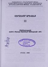 http://serials.flib.sci.am/openreader/merc_arev_3/book/info.jpg