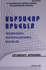 http://serials.flib.sci.am/openreader/merc_arev_4/book/cover.jpg