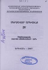 http://serials.flib.sci.am/openreader/merc_arev_4/book/info.jpg