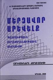 http://serials.flib.sci.am/openreader/merc_arev_5/book/cover.jpg