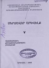 http://serials.flib.sci.am/openreader/merc_arev_5/book/info.jpg